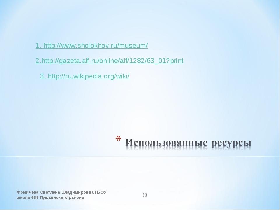 Фомичева Светлана Владимировна ГБОУ школа 464 Пушкинского района * 1. http://...