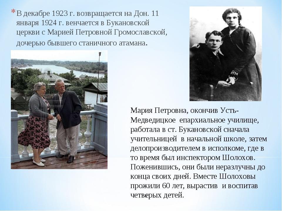 * В декабре 1923 г. возвращается на Дон. 11 января 1924 г. венчается в Букано...