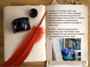 Указом от 5 ноября 2004 года президент РФ В.В. Путин наградил М.Б. Кенин-Лоп