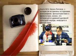 Книги М.Б.Кенин-Лопсана с интересом встречены историками, этнографами, фоль