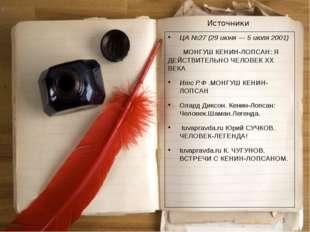 Источники ЦА №27(29 июня — 5 июля 2001) МОНГУШ КЕНИН-ЛОПСАН: Я ДЕЙСТВИТЕЛЬНО