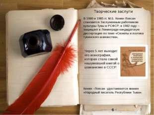 Творческие заслуги В 1980 и 1985 гг. М.Б. Кенин-Лопсан становится Заслуженным