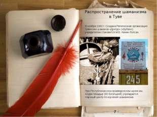 Распространение шаманизма в Туве В ноябре 1992 г. Создана Религиозная организ