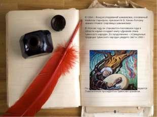 В 1994 г. Фонд исследований шаманизма, основанный Майклом Харнером, присвоил