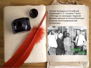 Указом Президента Российской Федерации Б. Н. Ельцина 7 июля 1993 года он наг
