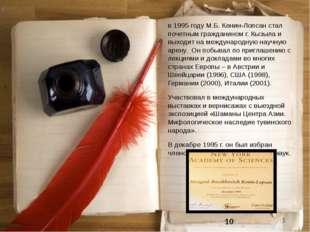 в 1995 году М.Б. Кенин-Лопсан стал почетным гражданином г. Кызыла и выходит н