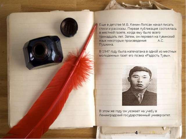 Еще в детстве М.Б. Кенин-Лопсан начал писать стихи и рассказы. Первая публик...