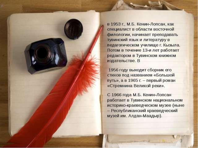 в 1953 г., М.Б. Кенин-Лопсан, как специалист в области восточной филологии,...