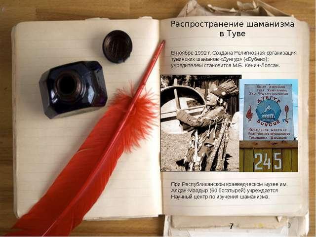 Распространение шаманизма в Туве В ноябре 1992 г. Создана Религиозная организ...