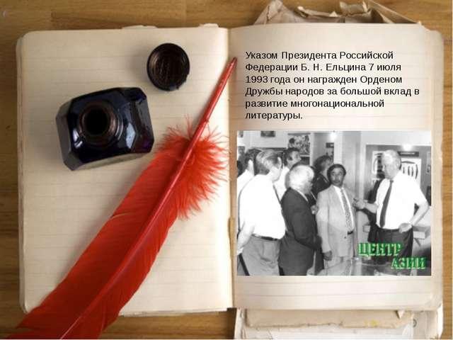 Указом Президента Российской Федерации Б. Н. Ельцина 7 июля 1993 года он наг...