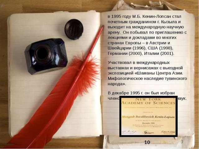 в 1995 году М.Б. Кенин-Лопсан стал почетным гражданином г. Кызыла и выходит н...