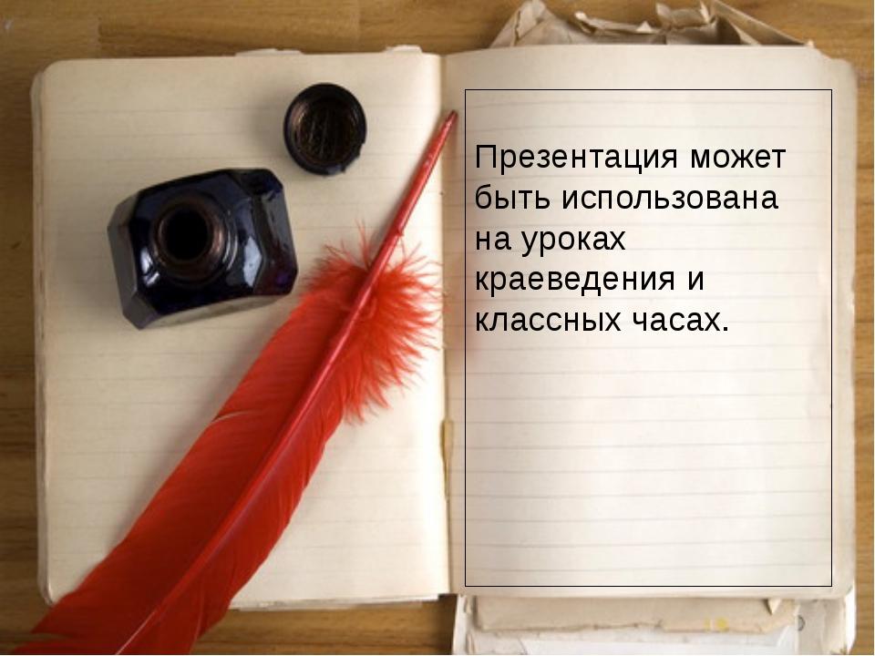 Презентация может быть использована на уроках краеведения и классных часах.