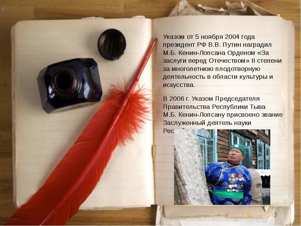 Указом от 5 ноября 2004 года президент РФ В.В. Путин наградил М.Б. Кенин-Лоп...