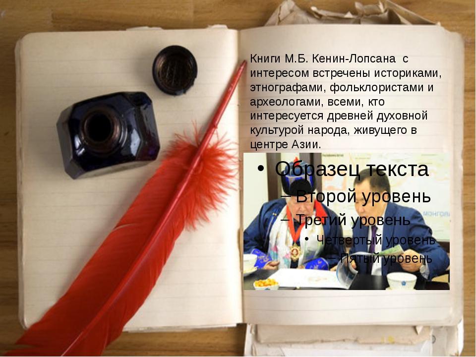 Книги М.Б.Кенин-Лопсана с интересом встречены историками, этнографами, фоль...