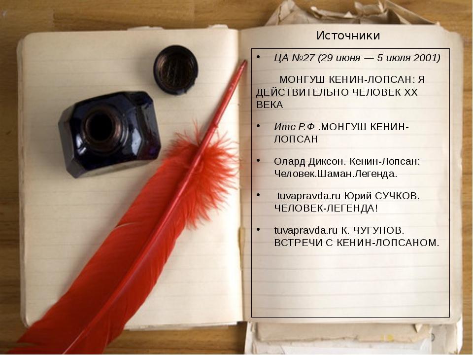 Источники ЦА №27(29 июня — 5 июля 2001) МОНГУШ КЕНИН-ЛОПСАН: Я ДЕЙСТВИТЕЛЬНО...