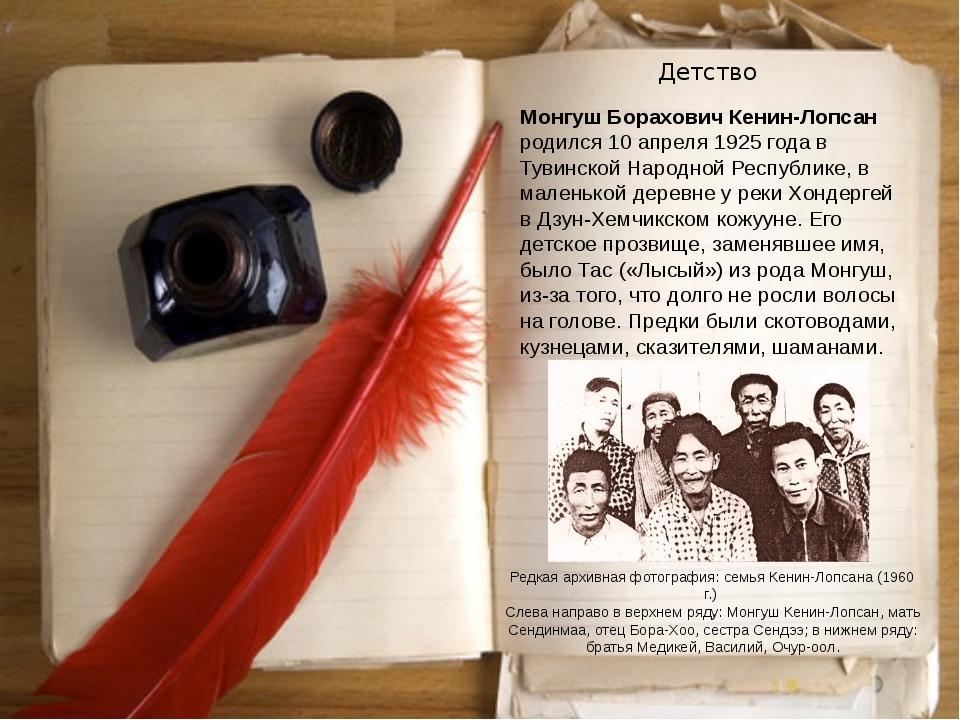 Детство Монгуш Борахович Кенин-Лопсан родился 10 апреля 1925 года в Тувинской...