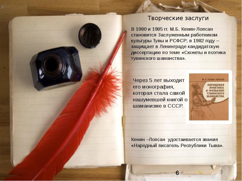 Творческие заслуги В 1980 и 1985 гг. М.Б. Кенин-Лопсан становится Заслуженным...