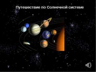 Путешествие по Солнечной системе