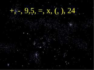 +, -, 9,5, =, х, (, ), 24