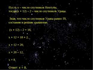 Пусть х – число спутников Нептуна, тогда (х + 12) – 2 – число спутников Урана