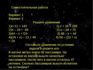 Самостоятельная работа Вариант 1 Вариант 2 Решите уравнения х+11 = 143 1) х