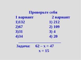 Проверьте себя 1 вариант 2 вариант 132 1) 212 67 2) 109 31 3) 4 34 4) 20 ____