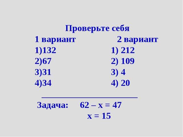 Проверьте себя 1 вариант 2 вариант 132 1) 212 67 2) 109 31 3) 4 34 4) 20 ____...