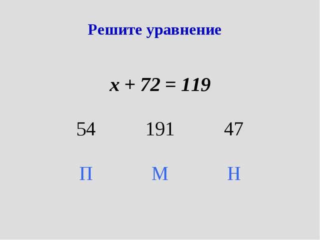 Решите уравнение х + 72 = 119 5419147 ПМН