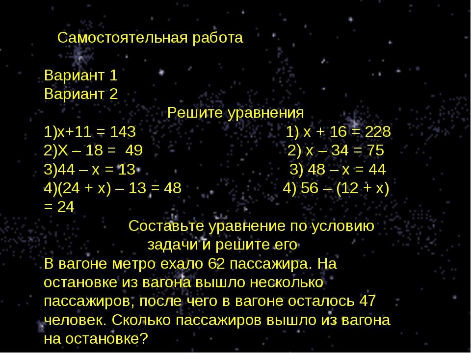 Самостоятельная работа Вариант 1 Вариант 2 Решите уравнения х+11 = 143 1) х...