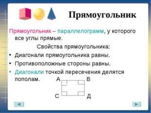Прямоугольник Прямоугольник – параллелограмм, у которого все углы прямые. Св