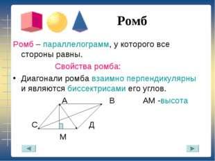 Ромб Ромб – параллелограмм, у которого все стороны равны. Свойства ромба: Ди