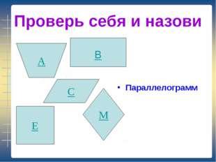 Проверь себя и назови Параллелограмм В А С Е М