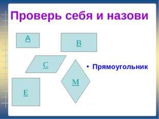 Проверь себя и назови Прямоугольник А В С Е М