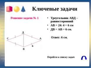Ключевые задачи Решение задачи № 1 Треугольник АВД –равносторонний АВ = 24: