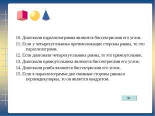 10. Диагонали параллелограмма являются биссектрисами его углов. 11. Если у ч