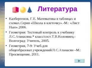 Литература Калбергенов, Г.Е. Математика в таблицах и схемах.Серия «Школа в к