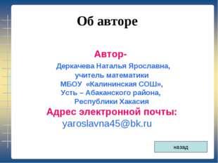 Об авторе Автор- Деркачева Наталья Ярославна, учитель математики МБОУ «Калини