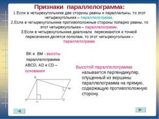 Признаки параллелограмма: 1.Если в четырехугольнике две стороны равны и парал