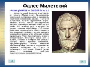Фалес Милетский Фалес (640/624 — 548/545 до н. э.) — древнегреческий философ