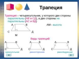Трапеция Трапеция – четырехугольник, у которого две стороны параллельны (АВ
