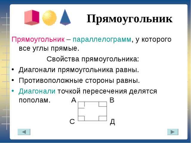 Прямоугольник Прямоугольник – параллелограмм, у которого все углы прямые. Св...