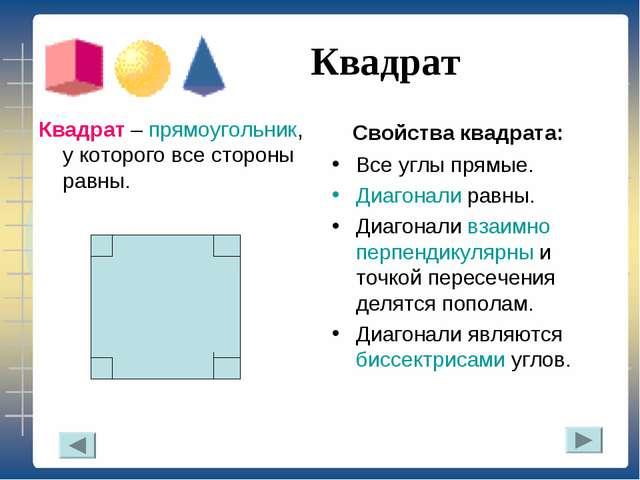 Квадрат Квадрат – прямоугольник, у которого все стороны равны. Свойства квад...