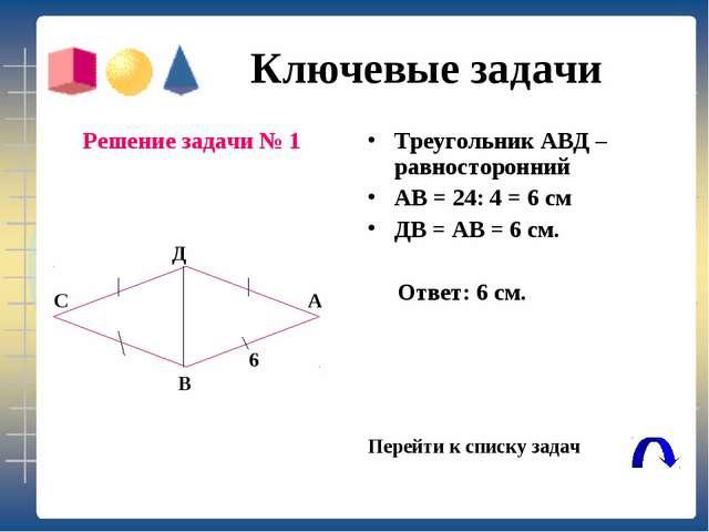 Ключевые задачи Решение задачи № 1 Треугольник АВД –равносторонний АВ = 24:...