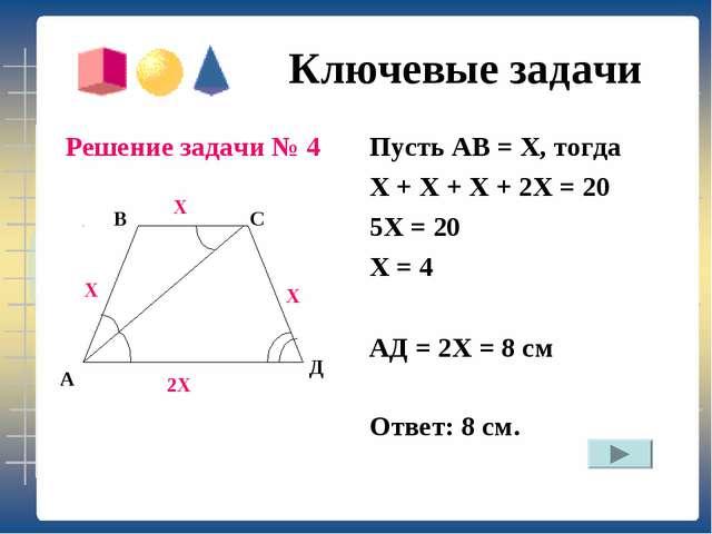 Ключевые задачи Решение задачи № 4 Пусть АВ = Х, тогда Х + Х + Х + 2Х = 20 5...