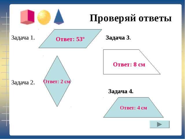 Проверяй ответы Задача 1. Задача 3. Ответ: 8 см Задача 2. Задача 4. Ответ: 5...