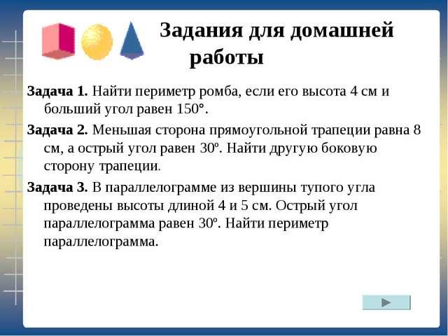 Задания для домашней работы Задача 1. Найти периметр ромба, если его высота...