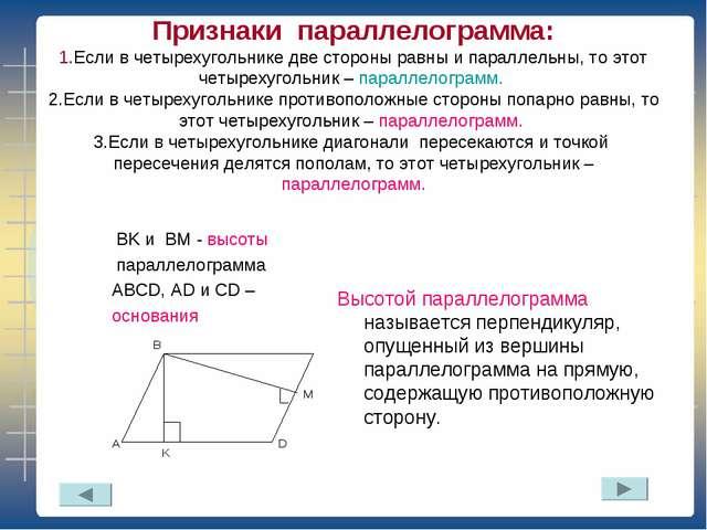 Признаки параллелограмма: 1.Если в четырехугольнике две стороны равны и парал...