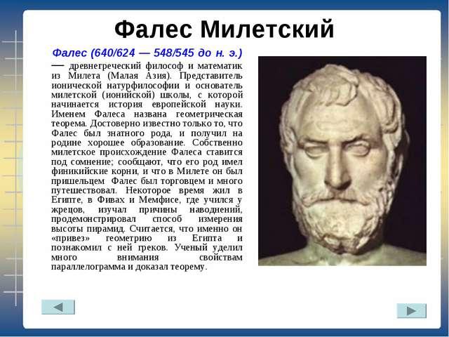 Фалес Милетский Фалес (640/624 — 548/545 до н. э.) — древнегреческий философ...