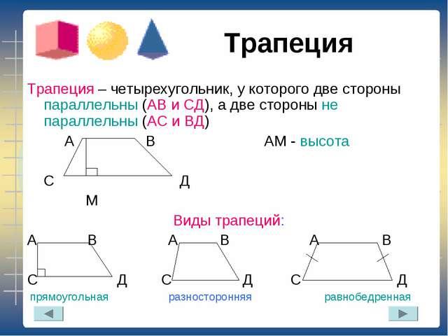 Трапеция Трапеция – четырехугольник, у которого две стороны параллельны (АВ...