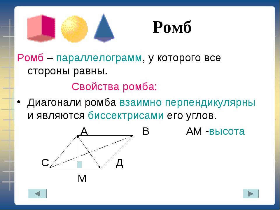 Ромб Ромб – параллелограмм, у которого все стороны равны. Свойства ромба: Ди...